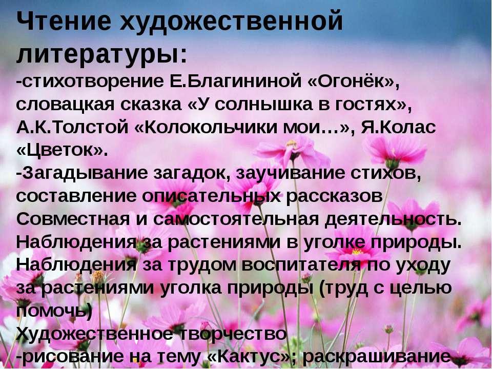 Чтение художественной литературы: -стихотворение Е.Благининой «Огонёк», слова...
