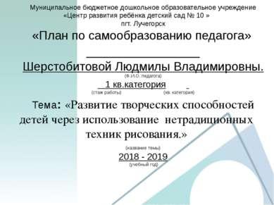 Муниципальное бюджетное дошкольное образовательное учреждение «Центр развития...