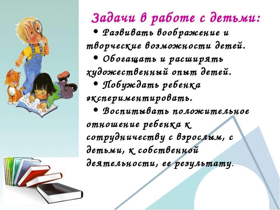 Задачи в работе с детьми: • Развивать воображение и творческие возможности де...