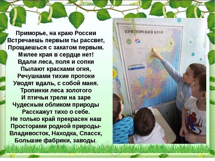 Приморье, на краю России Встречаешь первым ты рассвет, Прощаешься с закатом п...