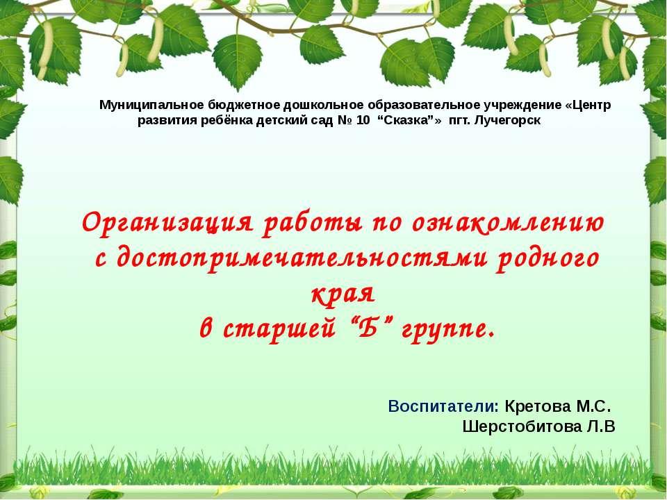 Организация работы по ознакомлению с достопримечательностями родного края в с...