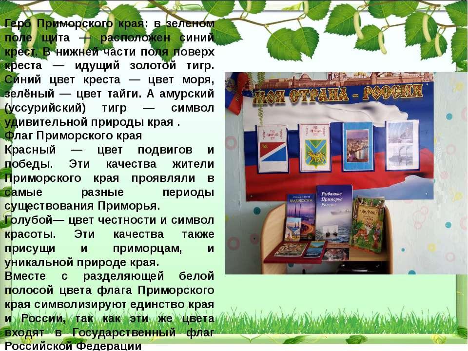 Герб Приморского края: в зеленом поле щита — расположен синий крест. В нижней...