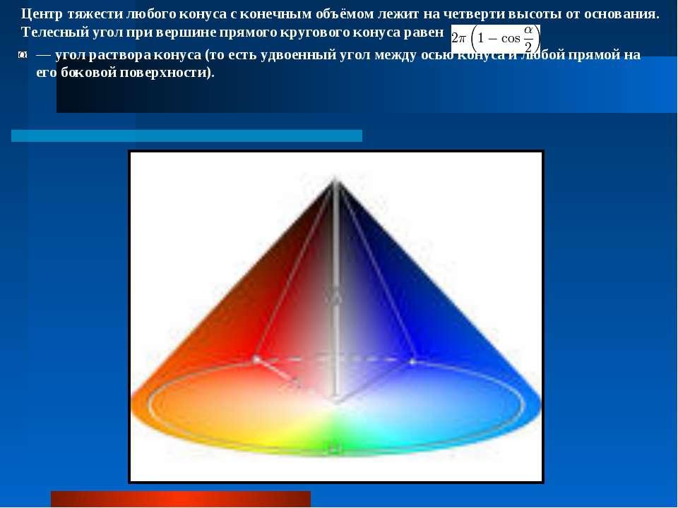 Центр тяжести любого конуса с конечным объёмом лежит на четверти высоты от ос...