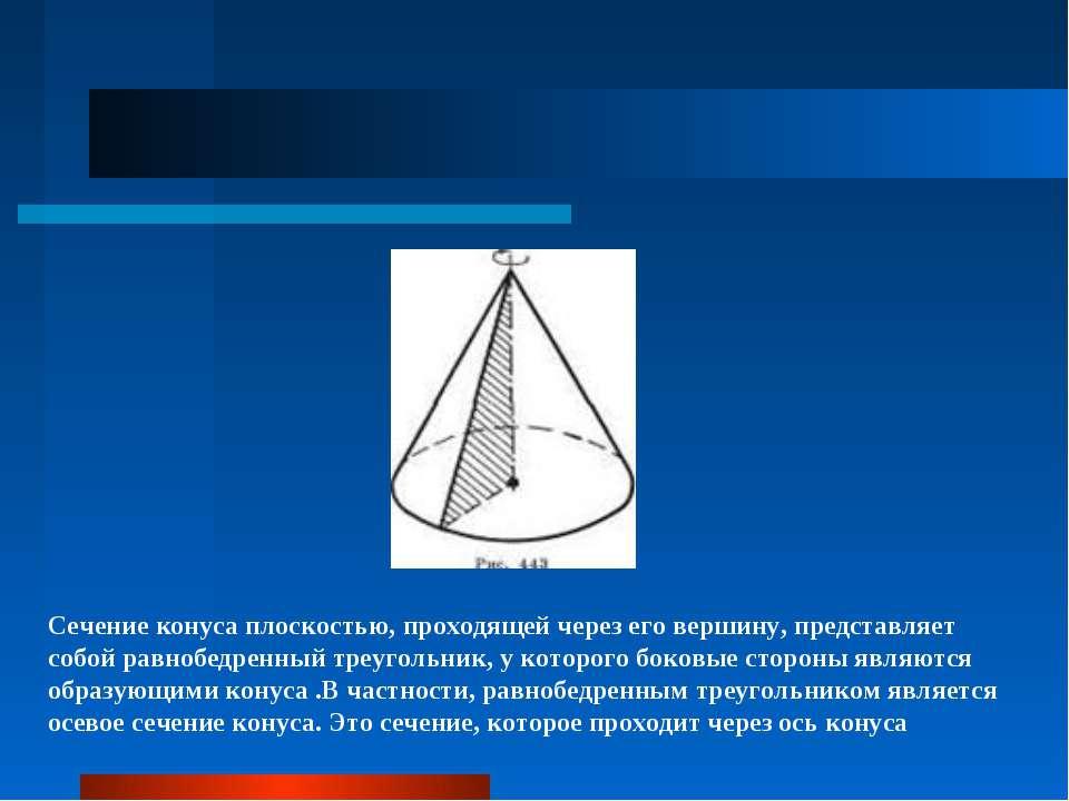 Сечение конуса плоскостью, проходящей через его вершину, представляет собой р...