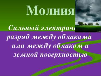 Молния Сильный электрический разряд между облаками или между облаком и земной...
