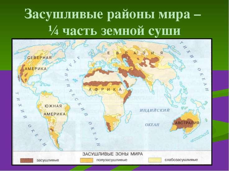 Засушливые районы мира – ¼ часть земной суши