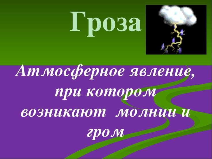 Гроза Атмосферное явление, при котором возникают молнии и гром