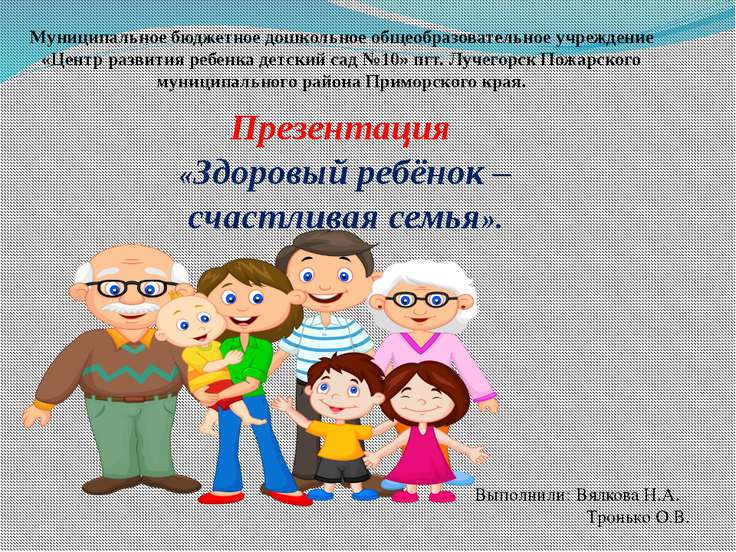 Презентация «Здоровый ребёнок – счастливая семья». Муниципальное бюджетное до...