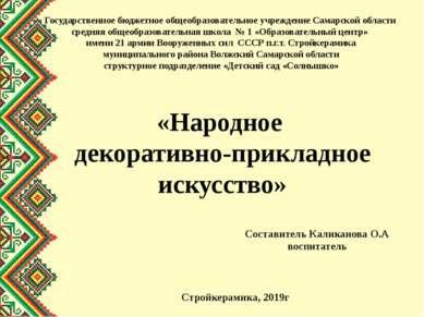 «Народное декоративно-прикладное искусство» Государственное бюджетное общеобр...