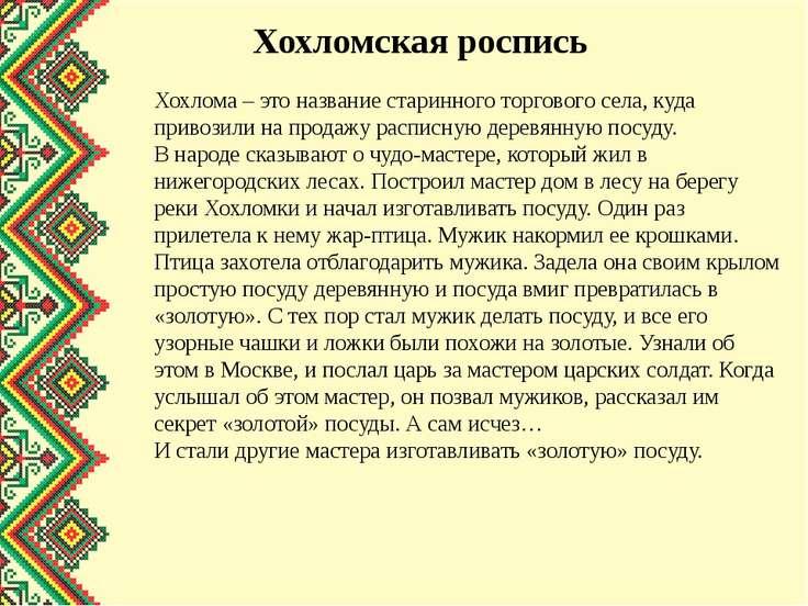 Хохломская роспись Хохлома – это название старинного торгового села, куда при...