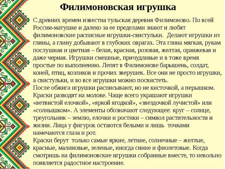 С древних времен известна тульская деревня Филимоново. По всей России-матушке...
