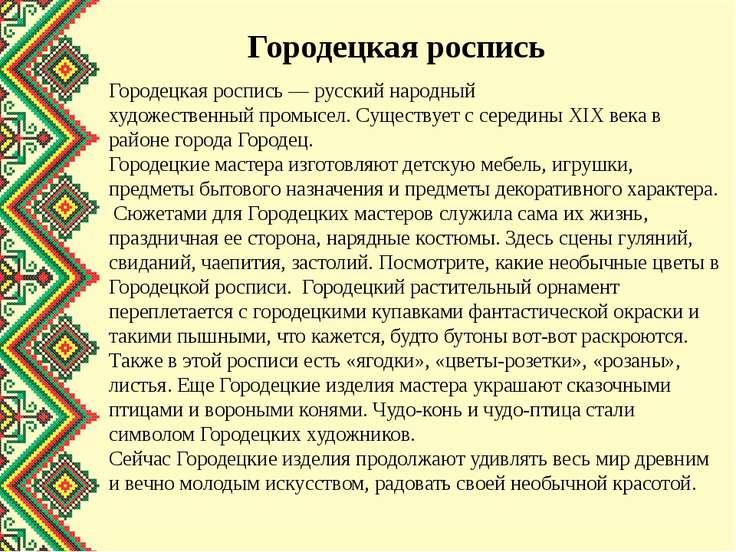 Городецкая роспись Городецкая роспись— русский народный художественныйпромы...