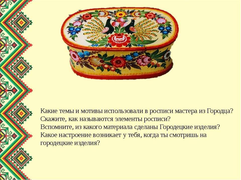 Какие темы и мотивы использовали в росписи мастера из Городца? Скажите, как н...