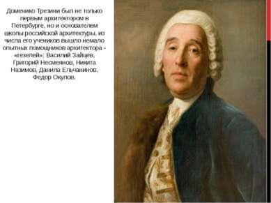 Доменико Трезини был не только первым архитектором в Петербурге, но и основат...