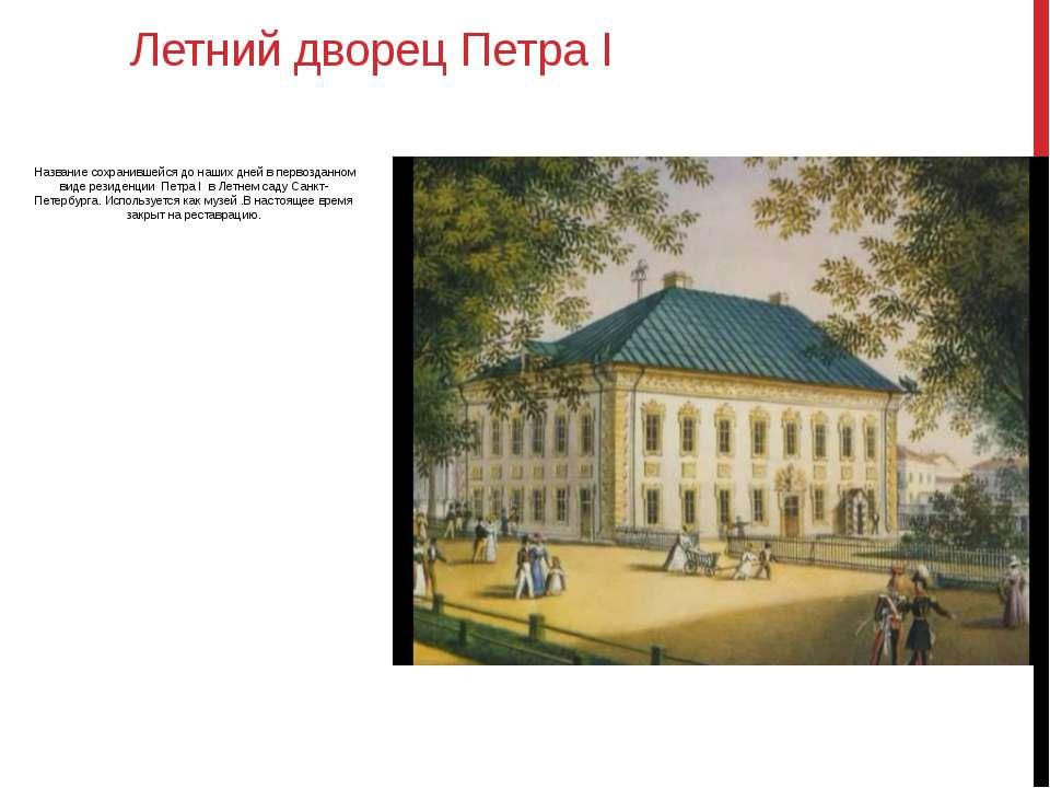 Название сохранившейся до наших дней в первозданном виде резиденции Петра I...