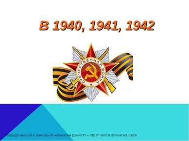 В 1940, 1941, 1942 Кафедра высшей и прикладной математики ДонНУЭТ – http://ma...