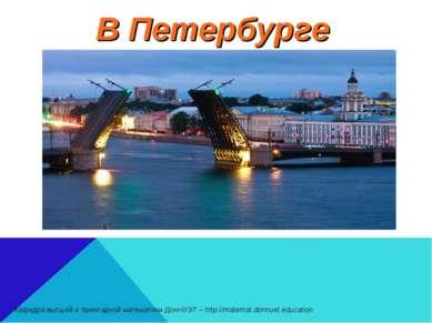 В Петербурге Кафедра высшей и прикладной математики ДонНУЭТ – http://matemat....