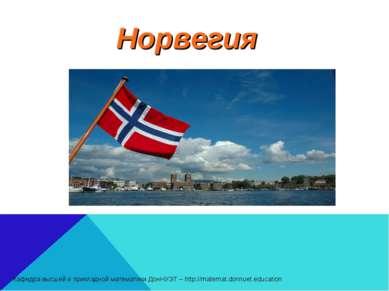 Норвегия Кафедра высшей и прикладной математики ДонНУЭТ – http://matemat.donn...
