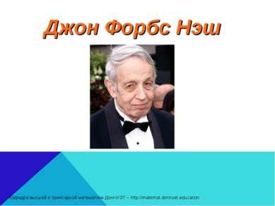 Джон Форбс Нэш Кафедра высшей и прикладной математики ДонНУЭТ – http://matema...