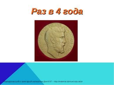 Раз в 4 года Кафедра высшей и прикладной математики ДонНУЭТ – http://matemat....