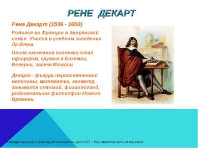 РЕНЕ ДЕКАРТ Рене Декарт (1596 - 1650) Родился во Франции в дворянской семье. ...