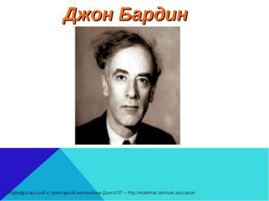 Джон Бардин Кафедра высшей и прикладной математики ДонНУЭТ – http://matemat.d...