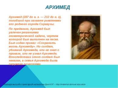 АРХИМЕД Архимед (287 до н. э. — 212 до н. э), погибший при захвате римлянами ...