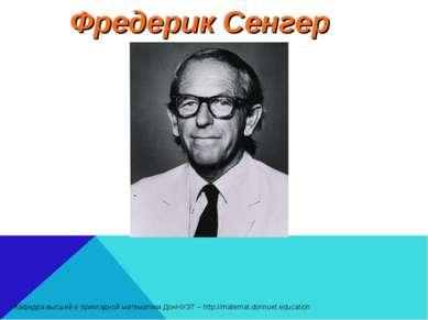 Фредерик Сенгер Кафедра высшей и прикладной математики ДонНУЭТ – http://matem...