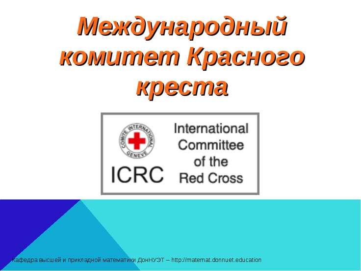 Международный комитет Красного креста Кафедра высшей и прикладной математики ...