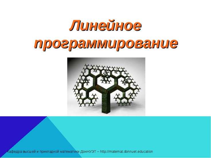 Линейное программирование Кафедра высшей и прикладной математики ДонНУЭТ – ht...