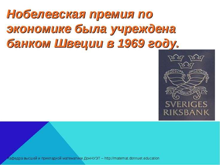 Нобелевская премия по экономике была учреждена банком Швеции в 1969 году. Каф...
