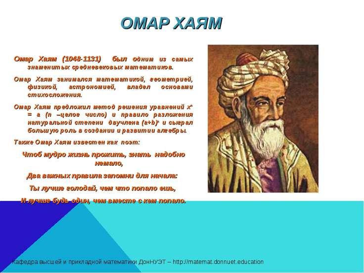 ОМАР ХАЯМ Омар Хаям (1048-1131) был одним из самых знаменитых средневековых м...