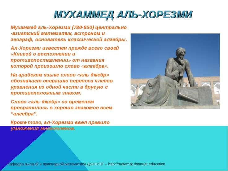 МУХАММЕД АЛЬ-ХОРЕЗМИ Мухаммед аль-Хорезми (780-850) центрально -азиатский мат...