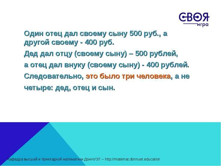 Один отец дал своему сыну 500 руб., а другой своему - 400 руб. Дед дал отцу (...