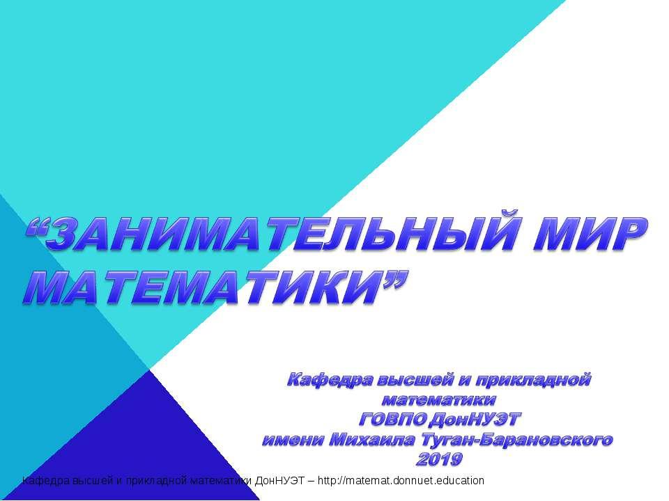 Кафедра высшей и прикладной математики ДонНУЭТ – http://matemat.donnuet.educa...