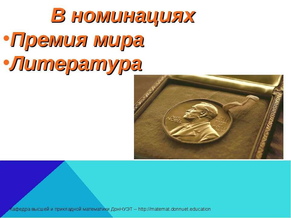 В номинациях Премия мира Литература Кафедра высшей и прикладной математики До...
