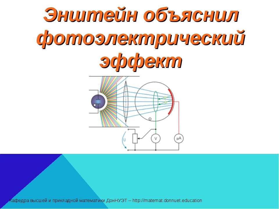 Энштейн объяснил фотоэлектрический эффект Кафедра высшей и прикладной математ...