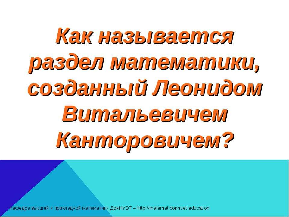 Как называется раздел математики, созданный Леонидом Витальевичем Канторовиче...