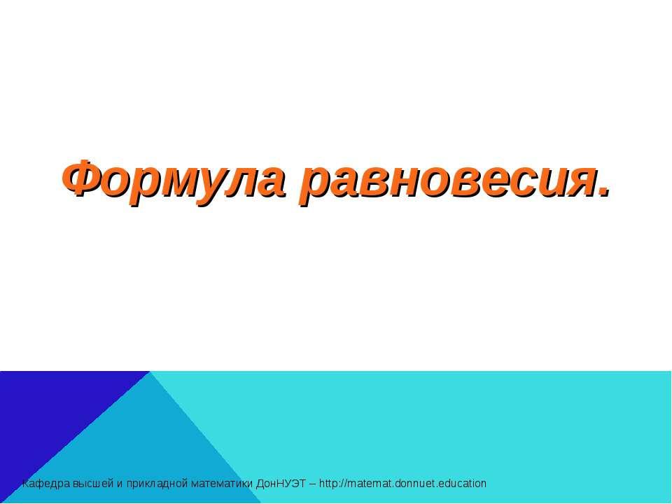 Формула равновесия. Кафедра высшей и прикладной математики ДонНУЭТ – http://m...