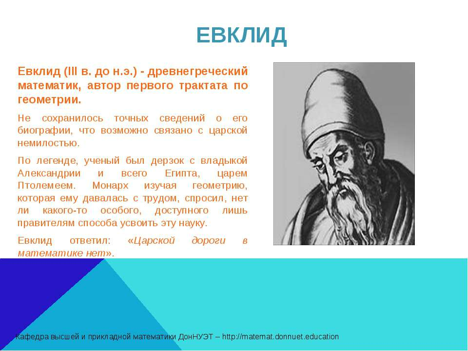 ЕВКЛИД Евклид (III в. до н.э.) - древнегреческий математик, автор первого тра...