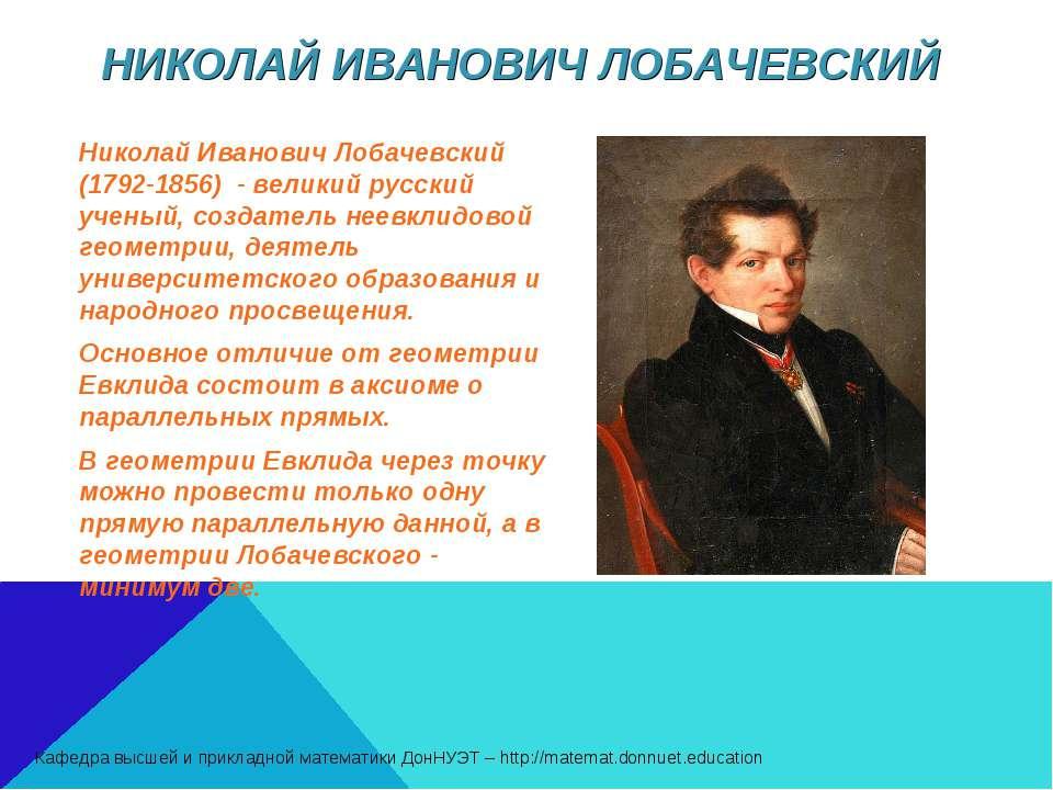 НИКОЛАЙ ИВАНОВИЧ ЛОБАЧЕВСКИЙ Николай Иванович Лобачевский (1792-1856) - велик...