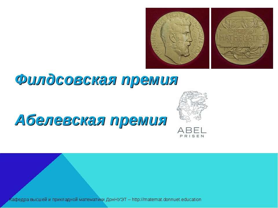 Филдсовская премия Абелевская премия Кафедра высшей и прикладной математики Д...