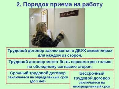 2. Порядок приема на работу Трудовой договор заключается в ДВУХ экземплярах д...
