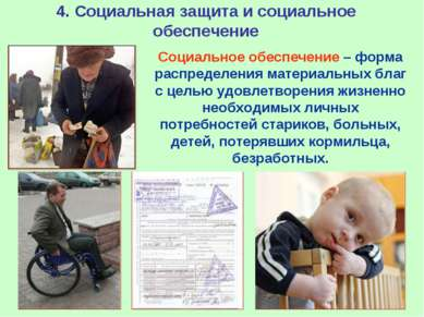 4. Социальная защита и социальное обеспечение Социальное обеспечение – форма ...