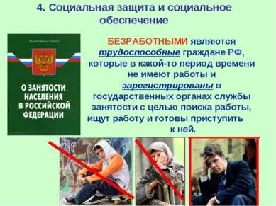 4. Социальная защита и социальное обеспечение БЕЗРАБОТНЫМИ являются трудоспос...