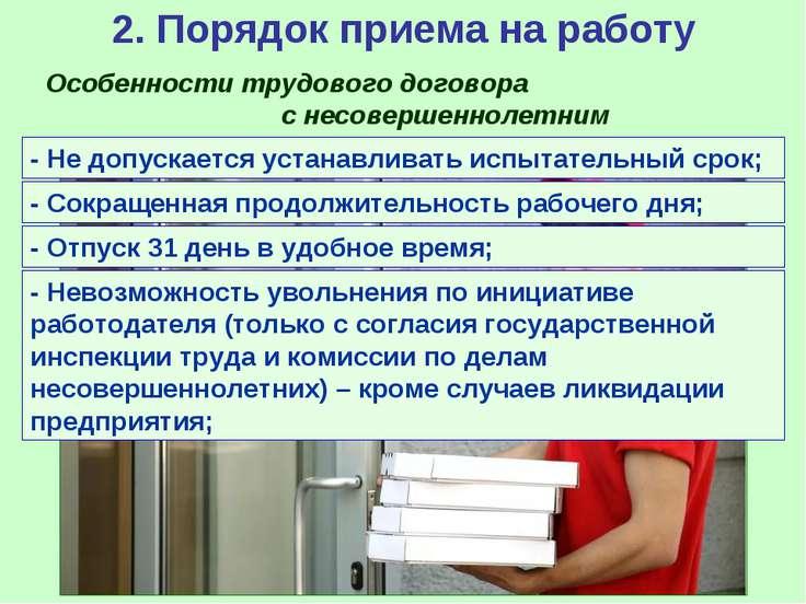 2. Порядок приема на работу Особенности трудового договора с несовершеннолетн...