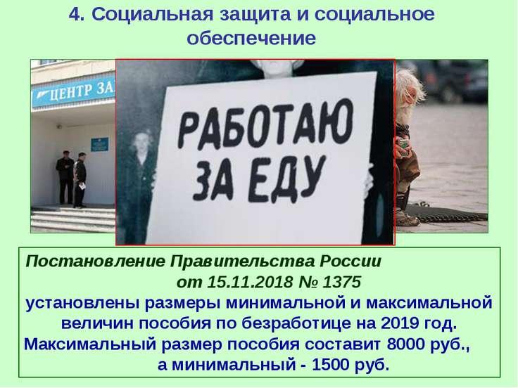 4. Социальная защита и социальное обеспечение Постановление Правительства Рос...