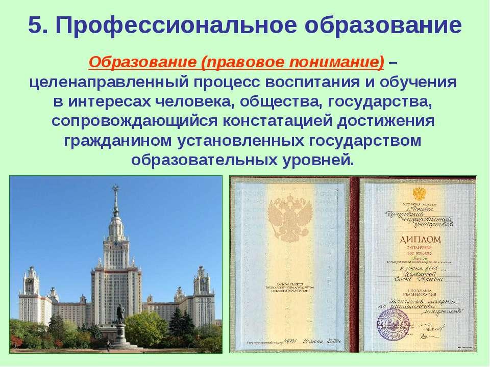 5. Профессиональное образование Образование (правовое понимание) – целенаправ...