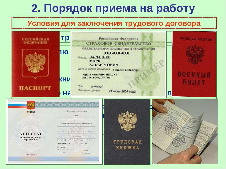 2. Порядок приема на работу Условия для заключения трудового договора Достиже...