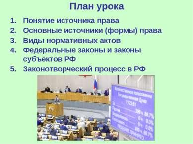 План урока Понятие источника права Основные источники (формы) права Виды норм...